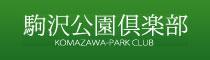 駒沢公園倶楽部